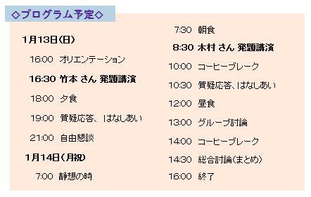 タイムテーブルエネルギー7.JPG