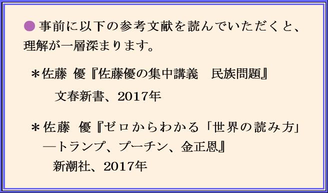 佐藤参考文献-2017.png